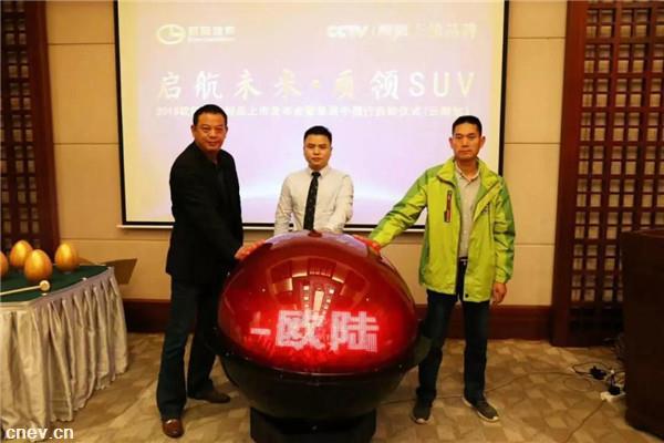 """春城引领最美中国行,欧陆汽车从""""xin"""".."""