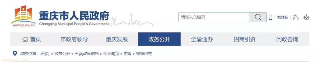 重庆发布支持新能源汽车推广应用政策措施