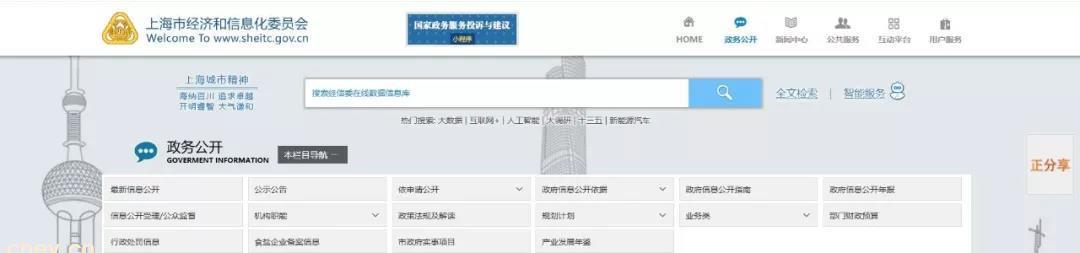 上海提高资源配置效率推动产业发展,聚焦智能网联汽车等产业