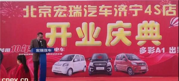 山东济宁宏瑞4S店开业:宏瑞汽车强势来袭!