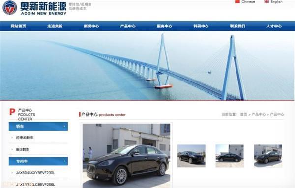 康迪、国新、森源三品牌获纯电动乘用车项目核准