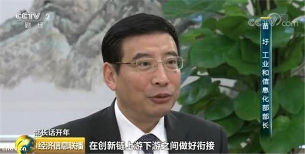 声音 | 工业和信息化部部长苗圩接受采访,透露强劲政策信号!