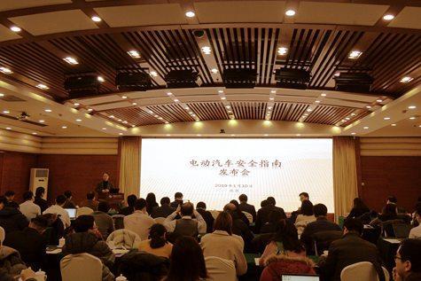 热点 |中国首部《电动汽车安全指南》发布