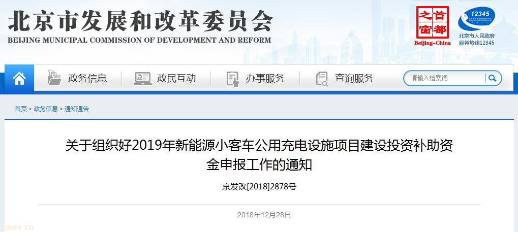 政策 | 北京:2019年新能源小客车公用充电设施项目补贴申报通知