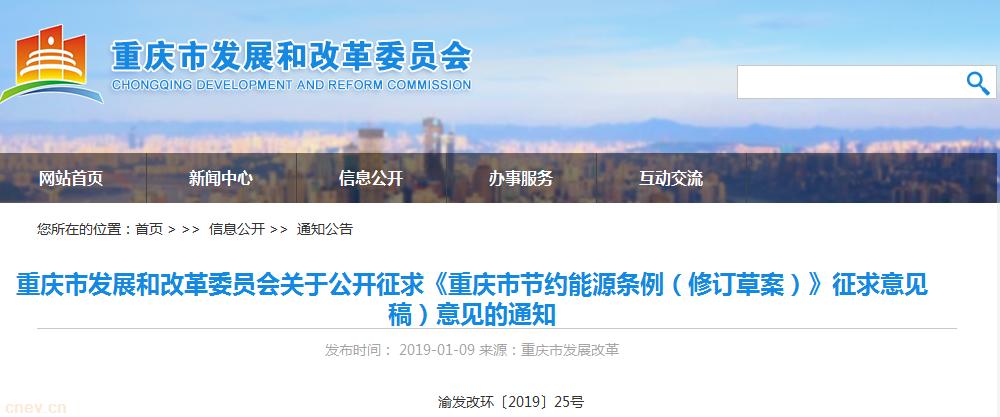 重庆节约能源条例公开征求意见 支持推广新能源汽车