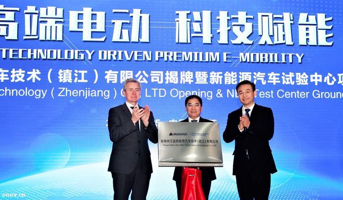 麦格纳与北京新能源合资公司举行揭牌仪式