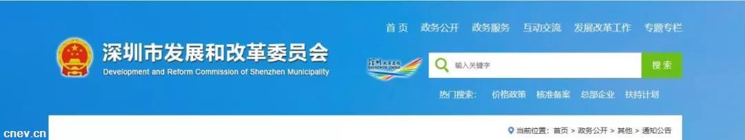 政策 | 深圳实施2019年绿色低碳产业扶持计划 重点支持新能源汽车领域