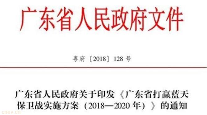 18日EV早报:广东省更新或新增公交车全面使用电动汽车;北京市副市长杨斌表示物流业将提高新能源车占比