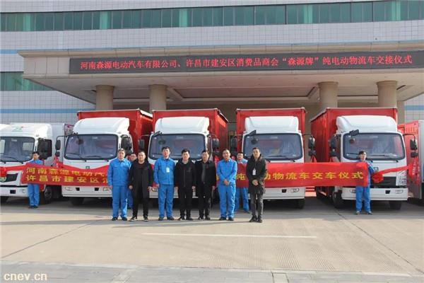 森源重工与许昌市消费品商会成功签约战略合作协议 暨用车交接仪式