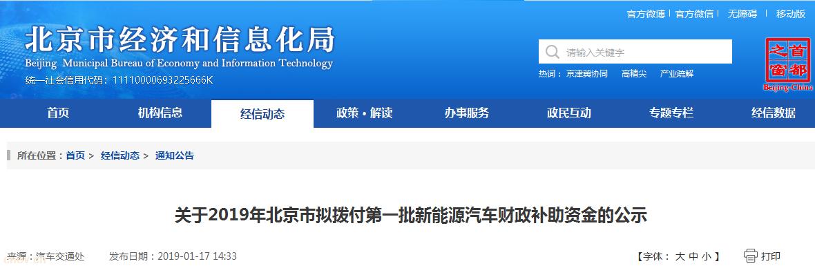 北京:拟拨付2019年第一批新能源汽车补助资金公示