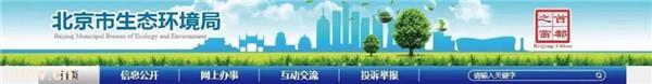 政策 | 北京发布2019第01批环保车型目录,10款新能源车列入