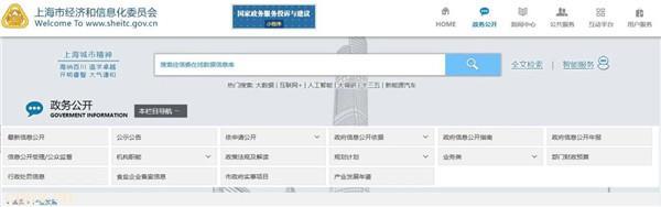 政策 | 上海开展2019年首批新材料专项资金申报工作,含新能源电池材料申报