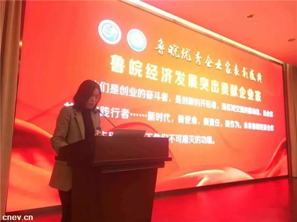 嘉安宋雪:皖鲁经济发展十大突出贡献企业家