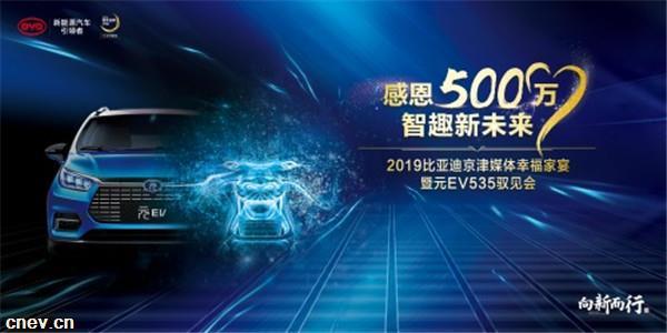 比亚迪京津媒体幸福家宴暨元EV535驭见会在京举行