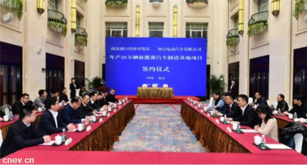 年产20万辆 知豆新能源汽车项目于南京落地