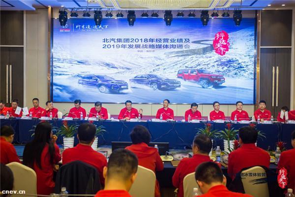北汽集团4800亿元收官2018 纯电动汽车销量连续六年夺冠