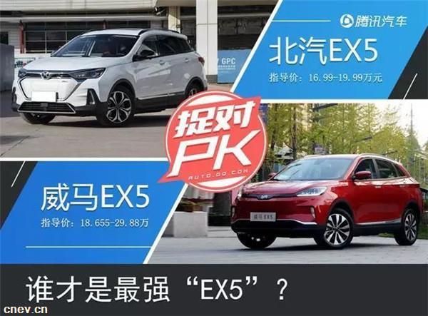 """同样都是""""EX5"""",谁才是最强者?北汽EX5全面对比威马EX5!"""