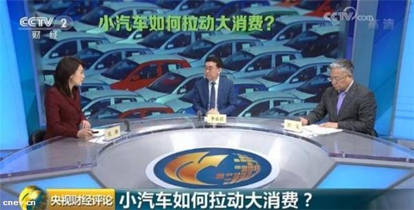 新能源汽车、农村汽车迎利好!小汽车如何拉动大消费?