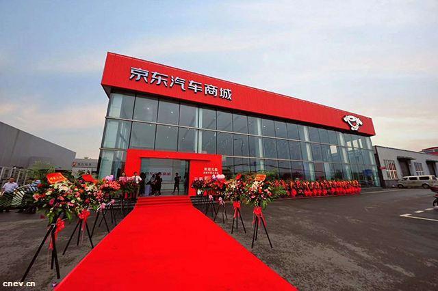 围绕三至六线汽车市场 奇瑞与京东商城合作