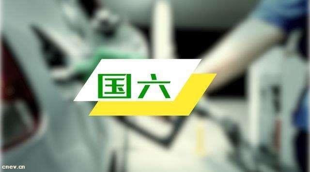 评论 | 重磅!燃油车将彻底被淘汰 北京提前实施国六