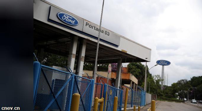 CAOA或收购福特巴西关停工厂