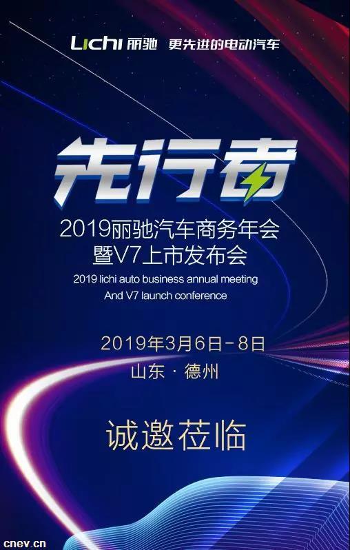 先行者丨2019丽驰汽车商务年会诚邀莅临!
