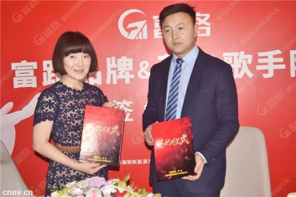 品牌升级‖富路汽车签约著名歌手陈红 开启全新品牌战略