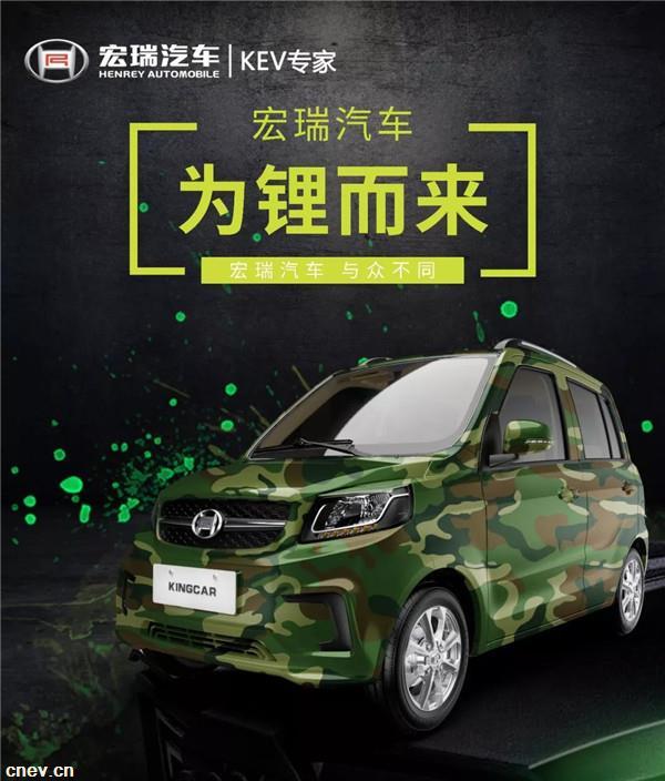 """""""智行千锂?慧见未来""""!宏瑞汽车高端锂电.."""