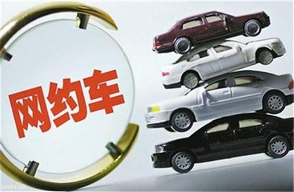 深圳拟修订网约车管理办法 燃油车或无法申请网约车