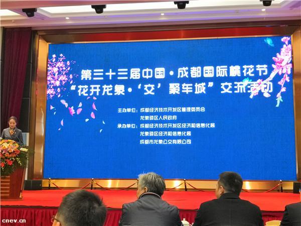 第三十三届中国·成都国际桃花节野马新能源客车交流活动在成都龙泉驿举行
