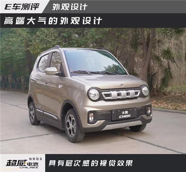 E车测评 | 实测大阳巧客S200 精英..