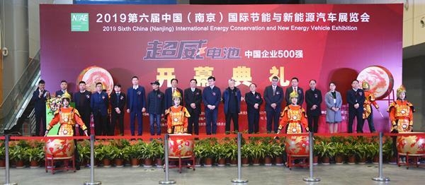 新闻 | 2019第六届中国(南京)国际节能与新能源汽车展览会开幕