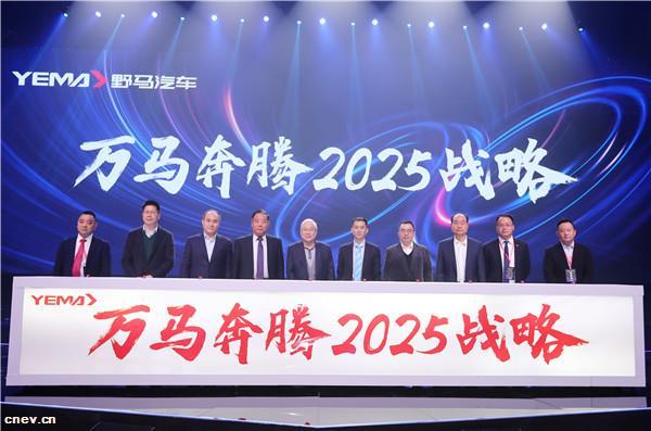 """野马汽车启动""""万马奔腾2025战略"""" 智美旗舰SUV博骏越级上市"""