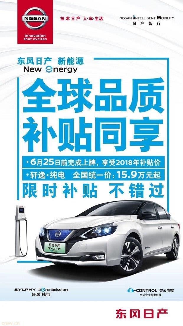 东风日产推保价政策 6月25日前享2018年全额补贴