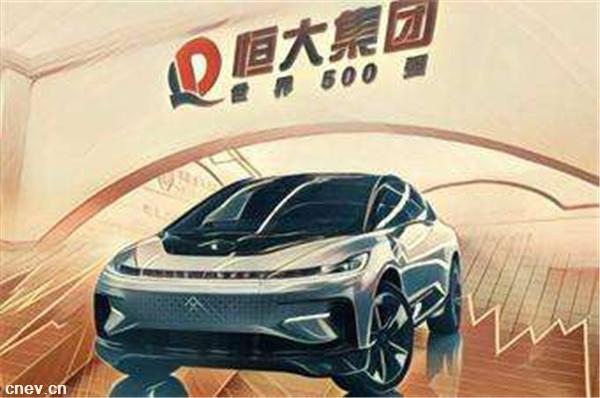 恒大斥资8.47亿 竞得广州一宗新能源车工业用地