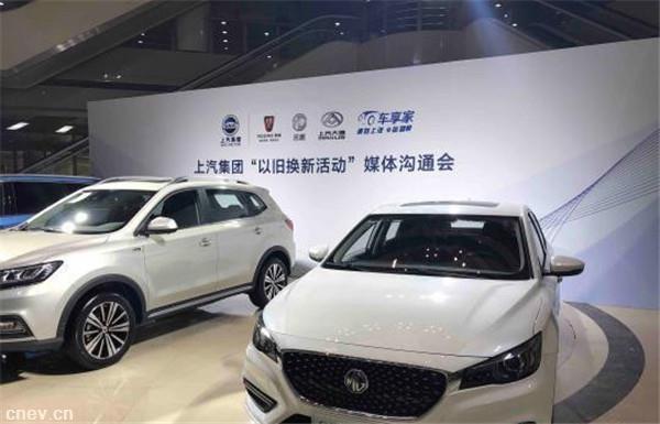 上汽2018年新能源汽车销售14.2万辆..