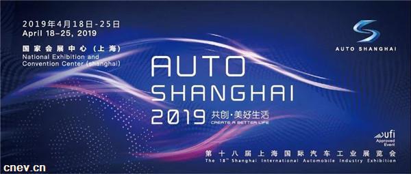 2019上海车展展位图来了!