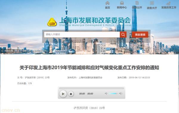 上海:2019推广新能源汽车5万辆 新能源公交车1200辆