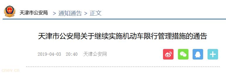 政策 | 天津纯电动货车尾号不限行 部分区域需通行证
