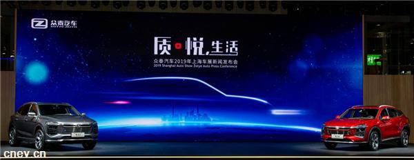 众泰携全新设计理念SUV发力上海展 诠释中国品牌创造力