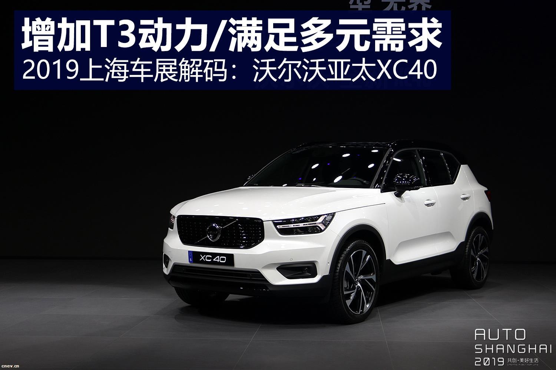 2019年上海车展解码:沃尔沃亚太XC40
