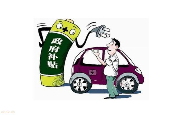 新能源汽车补贴政策落地,不少车企仍保留补贴力度