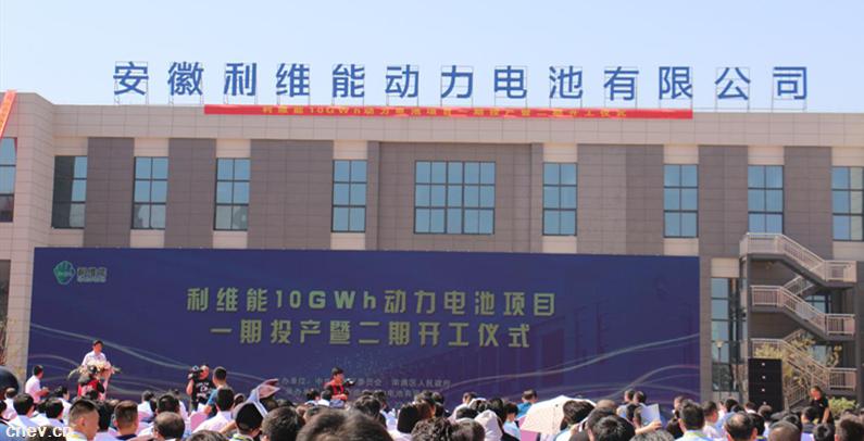 利维能安徽滁州10GWh动力电池项目一期投产二期开工