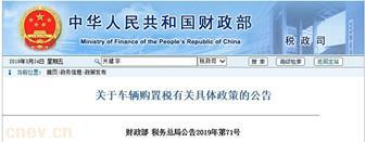 财政部公布车辆购置税有关具体政策 7月1日起实施