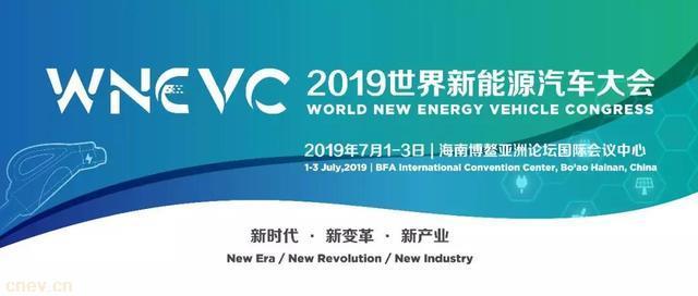"""科技部""""十三五""""新能源汽车专项标志性成果将首次亮相2019世界新能源汽车大会"""
