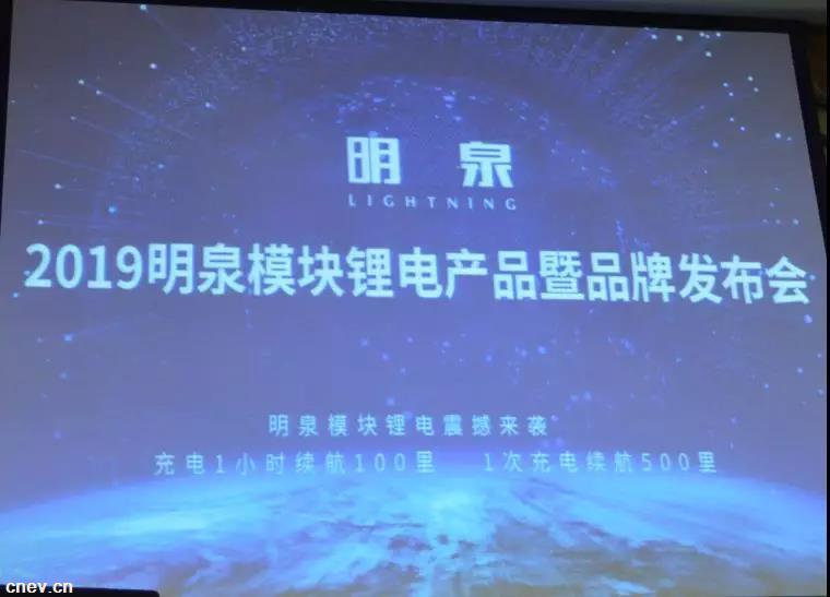 引领锂电市场潮流!中北润良桐乡举办明泉模块锂电产品发布会
