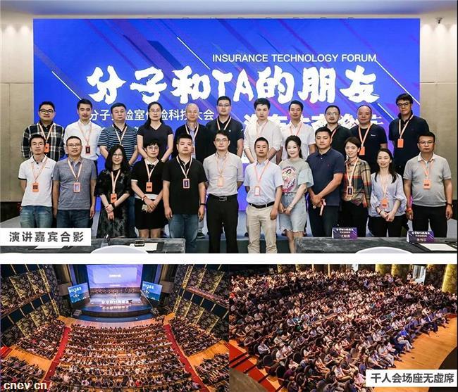 浙江安信保险代理董事长仓宇锋受邀出席2019乌镇保险科技大会并做主题演讲