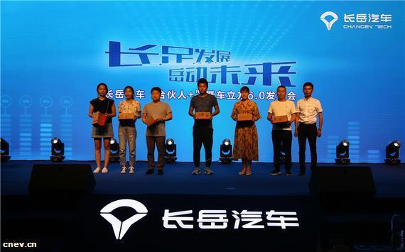 """长岳汽车""""合伙人+""""暨车立方6.0在西安正式发布"""