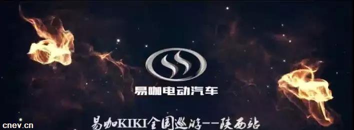 易咖kiki-我们在路上(系列一) 陕西..