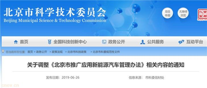 北京取消纯电动汽车市级财政补助